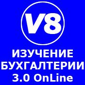 1С Бухгалтерия 3.0 Онлайн - Центр интерактивного обучения V8