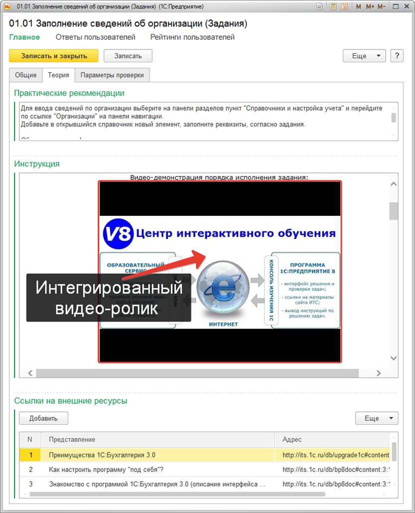 Инструкция 1С с видео