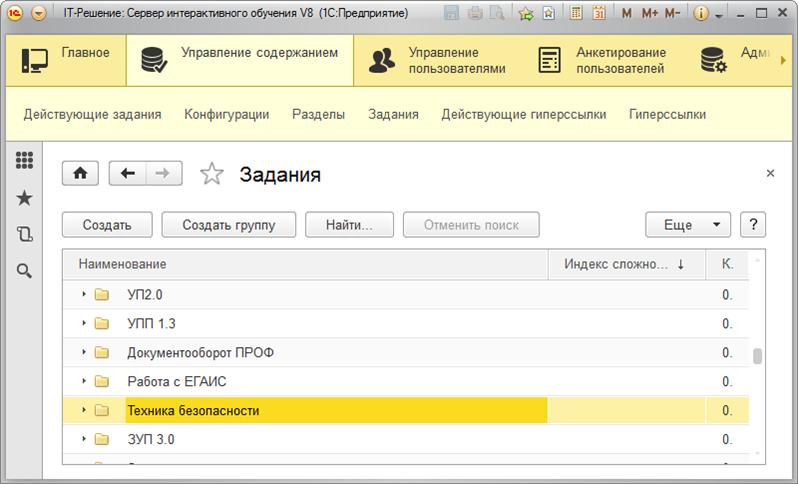 Интерактивный сервер - задания программ обучения