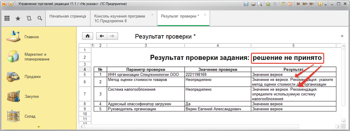 Результат автоматической проверки решений