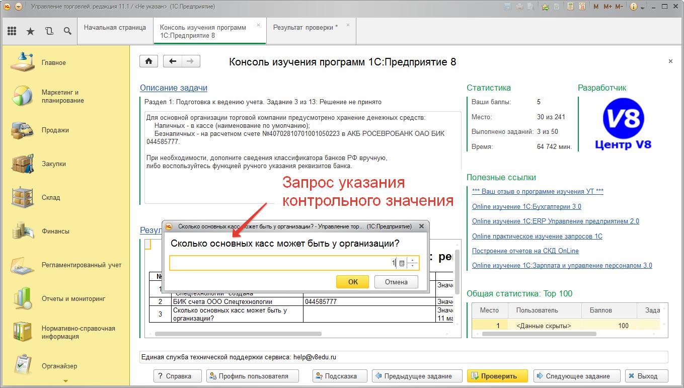 Интерактивная консоль обучения 1с - запрос параметра