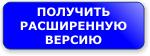 Заказать учебную версию Практики применения 1С Бухгалтерия 3.0