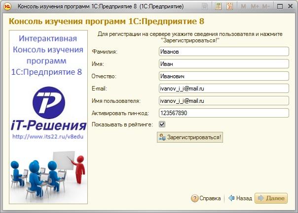 Регистрация пользователей
