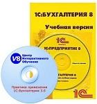 Практика применения 1С Бухгалтерии 3.0. Учебная версия